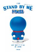小説STAND BY MEドラえもん (小学館文庫)