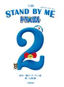 小説STAND BY MEドラえもん2 (小学館文庫)