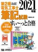 第2種電気工事士筆記試験すい〜っと合格 ぜんぶ絵で見て覚える 2021年版