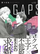 GAPSシリーズ最新5巻配信記念