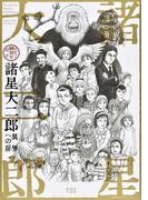 諸星大二郎異界への扉 デビュー50周年記念