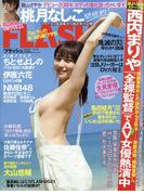 週刊FLASH 2020年 11/3号 [雑誌]