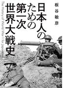 日本人のための第一次世界大戦史 (角川ソフィア文庫)