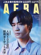 AERA (アエラ) 2020年 10/26号 [雑誌]