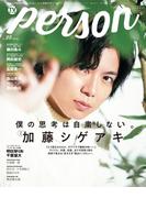 TVガイドPERSON vol.99 (TOKYO NEWS MOOK)