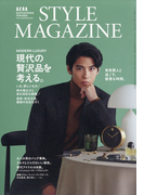 AERA STYLE MAGAZINE 2020年 11/1号 [雑誌]