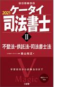 ケータイ司法書士 2021−2 不登法・供託法・司法書士法