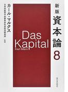 資本論 新版 8 第三巻第一分冊
