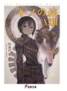 キノの旅XXIII the Beautiful World 23 (電撃文庫)