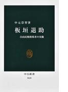 板垣退助 自由民権指導者の実像 (中公新書)