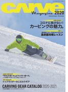 carve Magazine カーヴィングスタイルスノーボードマガジン 2020 (メディアパルムック)