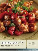 【期間限定価格】野菜はあたためて食べる!