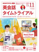 NHKラジオ 英会話タイムトライアル 2020年11月号