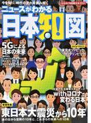 なるほど知図帳日本 2021 ニュースがわかる日本知図
