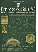 オアスペ全訳 霊肉創造の神ドラマ OAHSPE宇宙創成、人類誕生から紀元前約3950年まで 第1巻