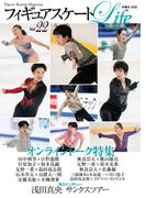 フィギュアスケートLife Figure Skating Magazine Vol.22 オンライントーク特集 鍵山優真 佐藤駿 友野一希 田中刑事 島田高志郎 (扶桑社MOOK)