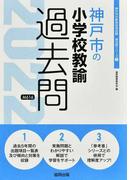 神戸市の小学校教諭過去問 '22年度版 (神戸市の教員採用試験過去問シリーズ)