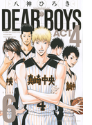 DEAR BOYS ACT4(6) (講談社コミックス月刊マガジン)