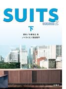 SUITS season2下 (扶桑社文庫)