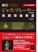 ジャズ・プレーヤーのための実践理論教室 納浩一直伝!