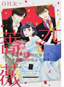 光と薔薇(ハーレクインコミックス・エクストラ) 2巻セット