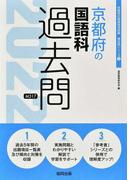 京都府の国語科過去問 '22年度版 (京都府の教員採用試験過去問シリーズ)