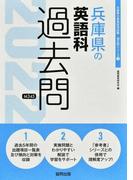 兵庫県の英語科過去問 '22年度版 (兵庫県の教員採用試験過去問シリーズ)