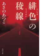 緋色の稜線 (角川文庫)