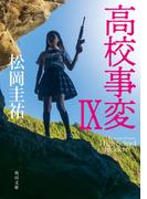 高校事変 IX