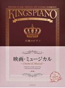 王様のピアノ 映画・ミュージカル 贅沢アレンジで魅せるステージレパートリー集 第2版