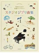 発表会のための名曲ライブラリー スタジオジブリ曲集 初級Vol.1 (ピアノソロ)