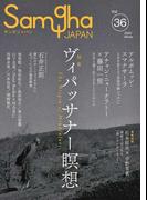 サンガジャパン Vol.36(2020Winter) 特集ヴィパッサナー瞑想