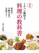 【期間限定価格】新版 イチバン親切な料理の教科書