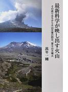 最新科学が映し出す火山 その成り立ちから火山災害の防災、富士山大噴火