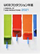 WEBプロダクション年鑑 2021
