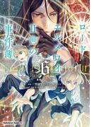 ロード・エルメロイII世の事件簿 (6)