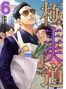 極主夫道 6 (バンチコミックス)