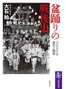 盆踊りの戦後史 「ふるさと」の喪失と創造 (筑摩選書)