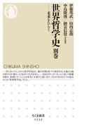 世界哲学史 別巻 未来をひらく (ちくま新書)