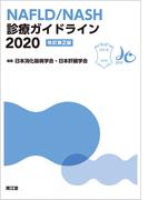 NAFLD/NASH診療ガイドライン 2020