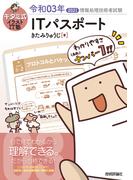 キタミ式イラストIT塾ITパスポート 令和03年 (情報処理技術者試験)