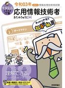 キタミ式イラストIT塾応用情報技術者 令和03年 (情報処理技術者試験)