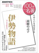 NHK 100分 de 名著 『伊勢物語』2020年11月