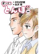 オーイ! とんぼ 第26巻