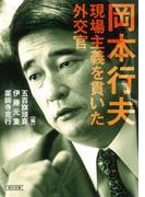 岡本行夫 現場主義を貫いた外交官 (朝日文庫)