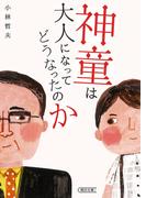 神童は大人になってどうなったのか (朝日文庫)