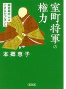 室町将軍の権力 鎌倉幕府にはできなかったこと (朝日文庫)
