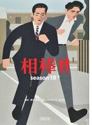 相棒season18(下) (朝日文庫)