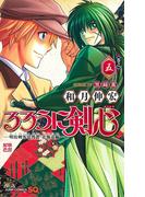 るろうに剣心─明治剣客浪漫譚・北海道編─ 5 (ジャンプコミックス)