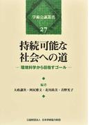 持続可能な社会への道 環境科学から目指すゴール (学術会議叢書)
